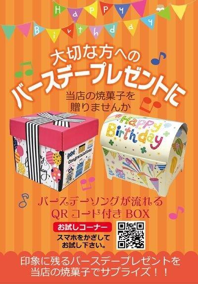 画像2: お誕生日ミュージックBOX@1つ115円