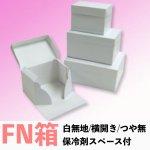 画像1: C-01-FN(白無地横入れ手さげなしかぶせフタH110)/4FN/6FN/8FN/10FN (1)