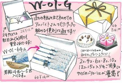 画像1: W-G-花もよう業務用パック/3G/4G