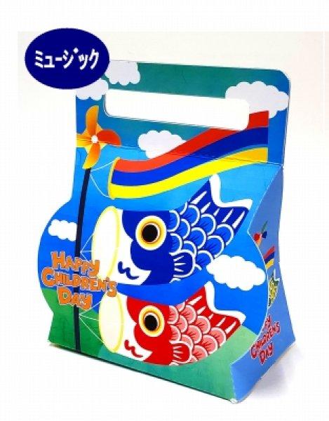 画像1: 【新商品】こいのぼりミュージックBOX 100枚入/50枚入 (1)