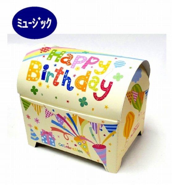 画像1: お誕生日ミュージックBOX@1つ115円 (1)