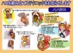画像7: 【早期割引20%OFF】ノリノリボックスBOXだるまダルマ@1つあたり34.00円→27.20 (7)