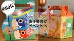 画像9: フレンズハウス2HY@1つ81.40円 (9)