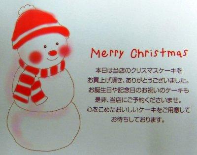 画像1: 【X'mas早期割引20%OFF】ほのぼのクリスマスE6D@1枚114.84 円→91.87円