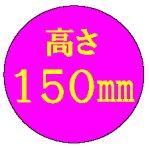 画像2: マルチデコ白(高さ150トレーなし)/4.5号/5号/6号/7号 (2)