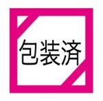 画像8: ※穂錦 6袋入/10袋入/14袋入@750〜1500円 (8)