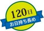 画像4: ※ツインワルツ 12個入/17個入@750〜1125円 (4)