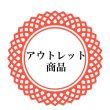 画像2: ★数量限定アウトレット★バースデータグ/1つ48円→28.80円 (2)
