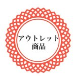画像4: ★数量限定アウトレット★W-花紋(かもん)12個入用(仕切付)@1つ87.12円 (4)