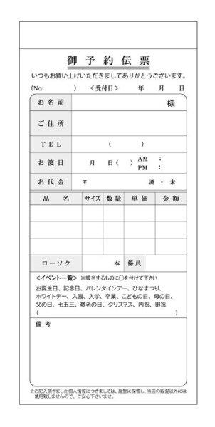 画像1: 3枚複写ご予約伝票(洋菓子店・ケーキ店・パティスリー用)/1冊あたり550円 (1)