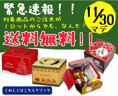 \祝!オープン10周年/14商品が送料無料!