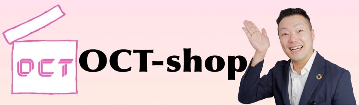 Oct-Shop