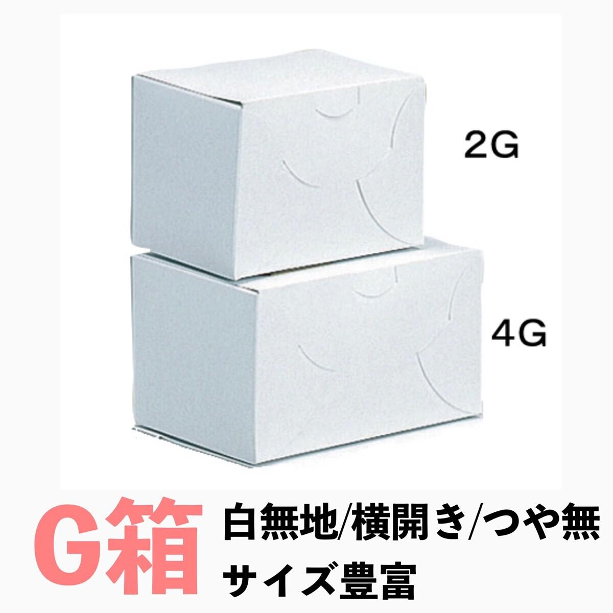 画像1: C-01-G(白無地横入れ手さげなし)/2G/4G (1)