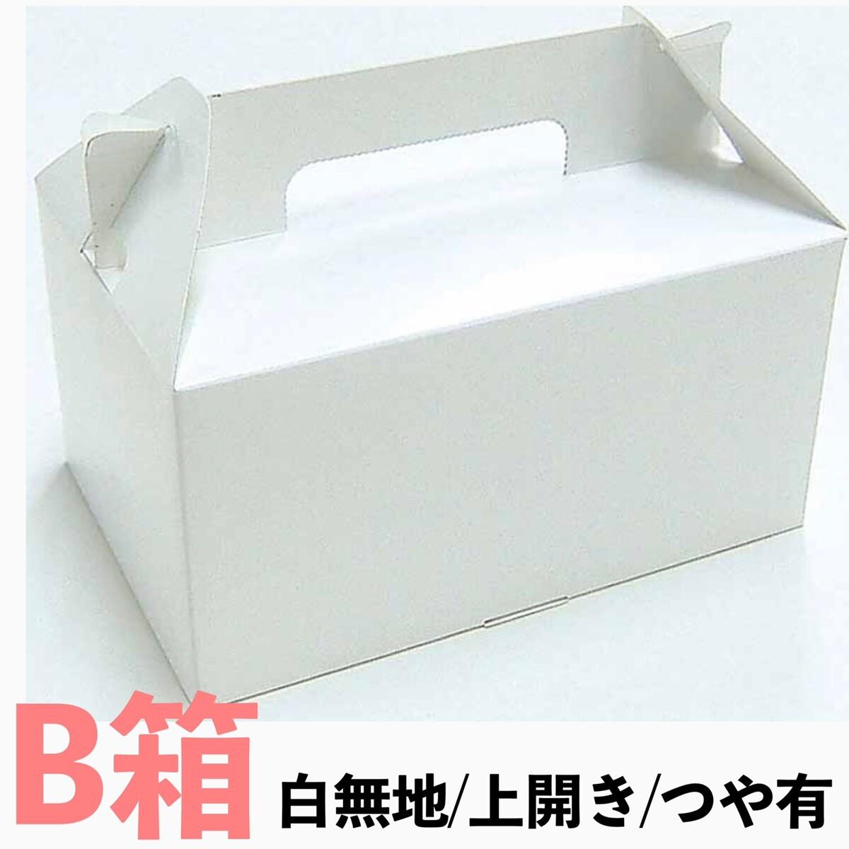 画像1: C-02-B(白無地プレスコート上入れ)/2B/4B/6B/8B/10B (1)