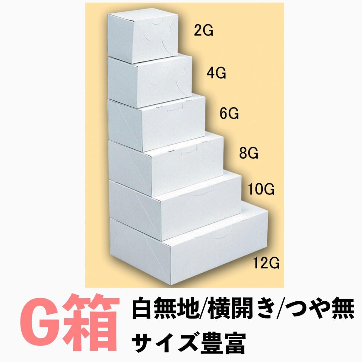 画像1: C-01-G(白無地横入れ手さげなし)/6G/8G/10G/12G (1)